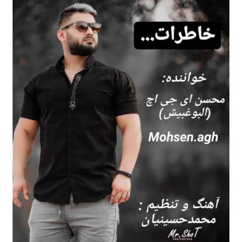 Mohsen agh&nbspKhaterat